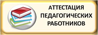 Аттестация педагогических работников
