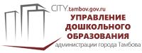 Управление дошкольного образования Администрации города Тамбова