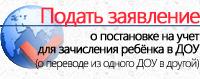 Подать заявление о постановке на учет для зачисления ребёнка в ДОУ (о переводе из одного ДОУ в другой)